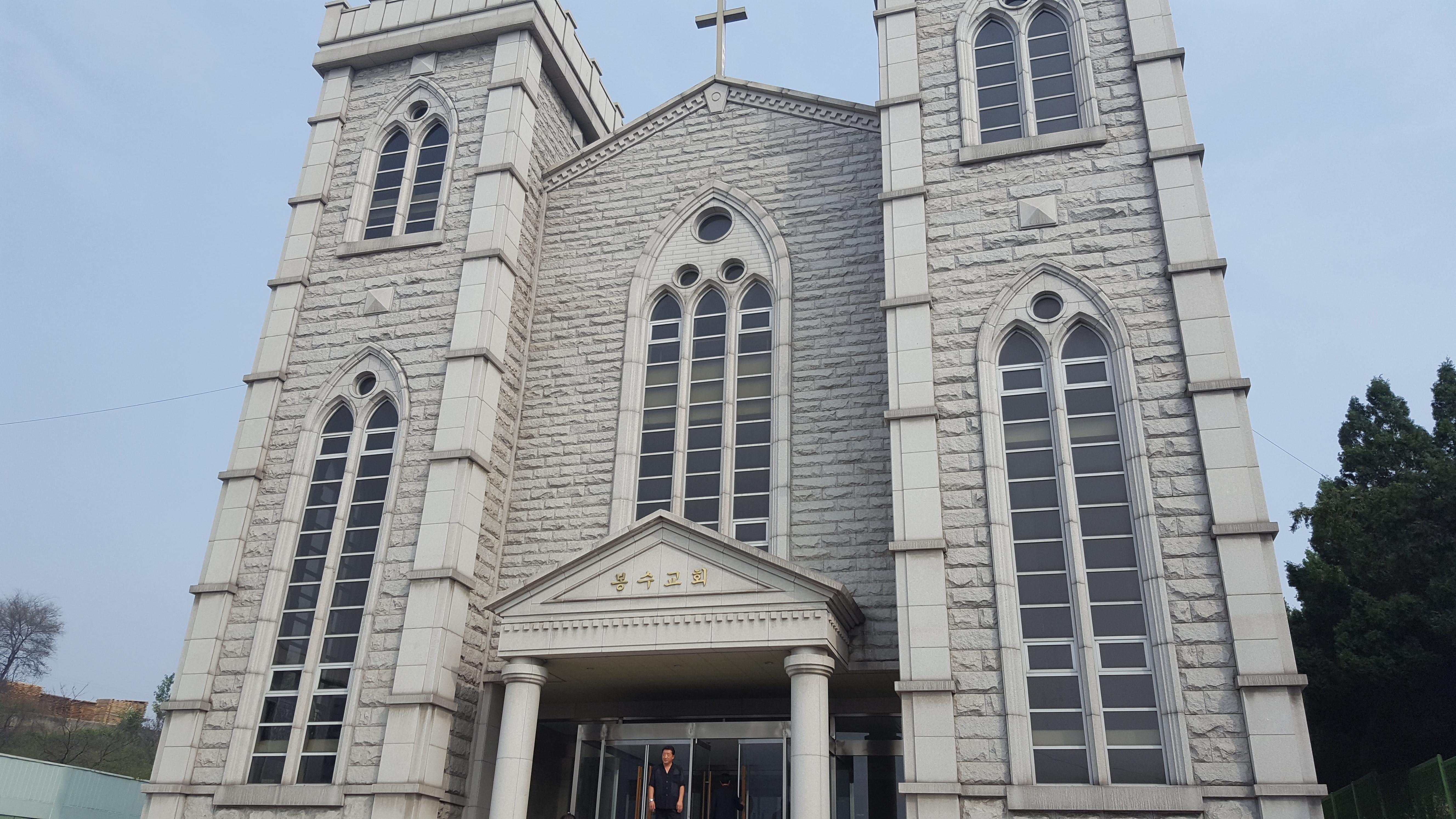 ▲▼位於北韓平壤萬景臺區的鳳岫教會(圖/翻攝自維基百科)