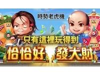 最新3A遊戲大作首創「時勢老虎機」 恰恰好發大財!
