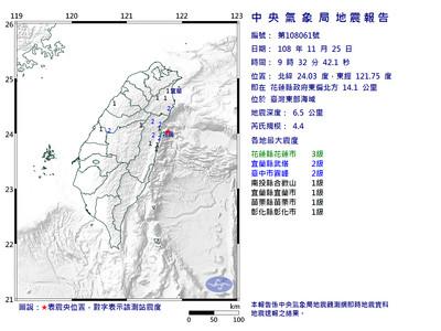 快訊/09:32東部海域規模4.4地震 最大震度3級