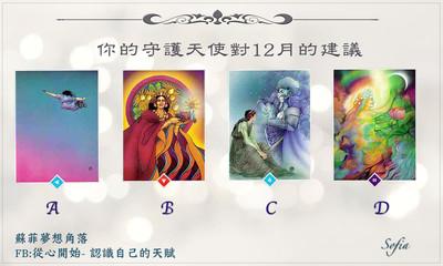 12月運勢占卜/抽張牌與你的守護天使對話