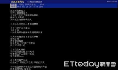 女酒後PTT貼文「超想殺人」 警鎖定IP抓人