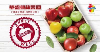 每餐吃拳頭大水果 華盛頓蘋果輕鬆達標