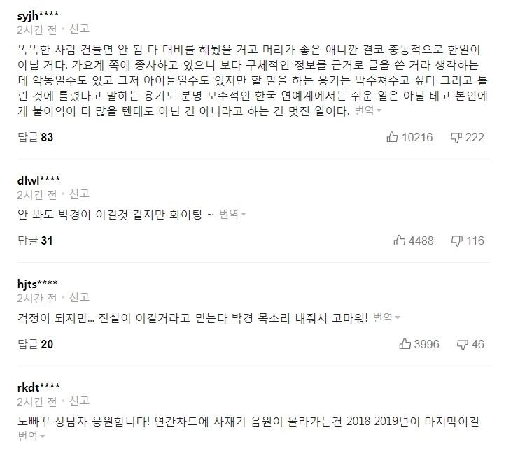 ▲網友支持朴經。(圖/翻攝Naver評論)