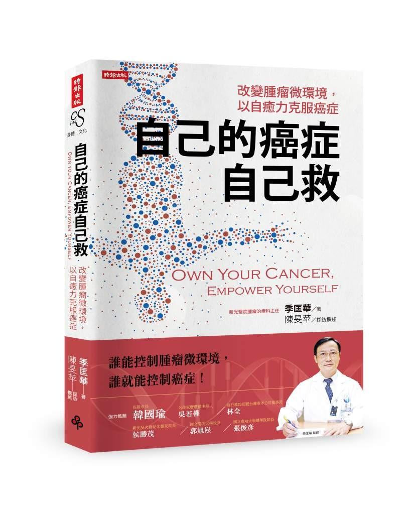 ▲▼書籍《自己的癌症自己救:改變腫瘤微環境,以自癒力克服癌症》。(圖/時報出版提供,請勿隨意翻拍,以免侵權。)