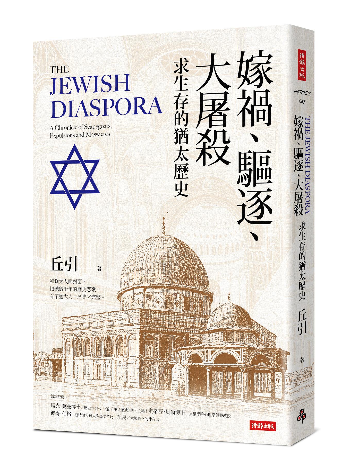 ▲▼書籍《嫁禍、驅逐、大屠殺-求生存的猶太歷史》。(圖/時報出版提供,請勿隨意翻拍,以免侵權。)