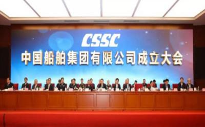 全球最大造船集團「中國船舶」正式揭牌