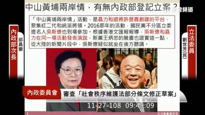 吳斯懷參加過解放軍辦的活動 內政部:許歷農「台灣新同盟會」沒有立案