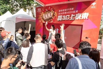 京東雙11台灣業績 銷量年增七倍