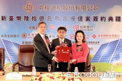 中租迪和投資太陽能電廠 60億元聯貸永豐、台新主辦資金到位