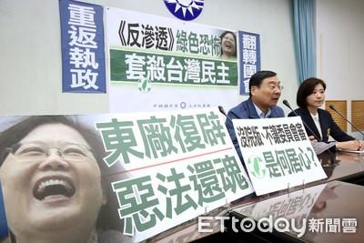 反滲透法恐違憲 國民黨團3聲明