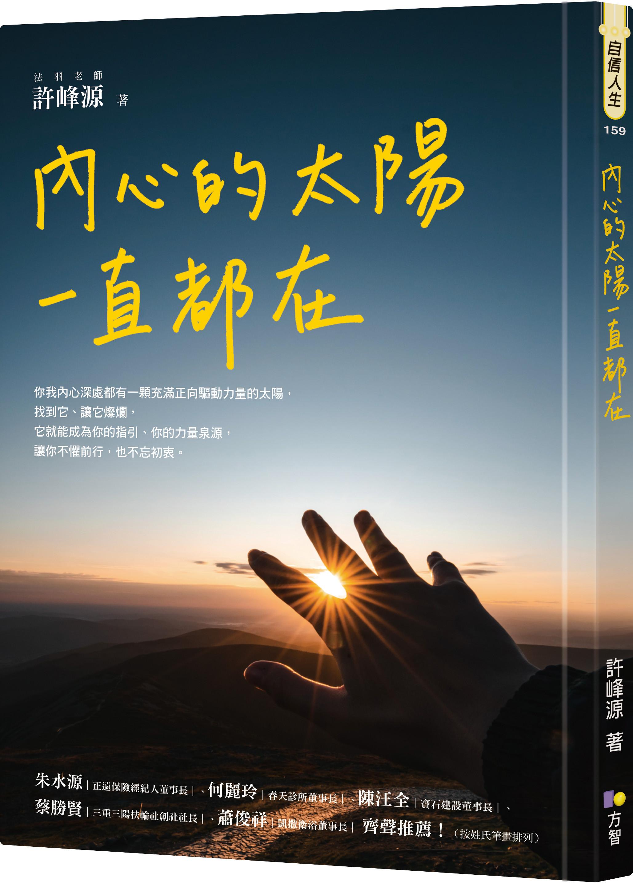 ▲▼書籍《內心的太陽一直都在》。(圖/圓神出版提供,請勿隨意翻拍,以免侵權。)