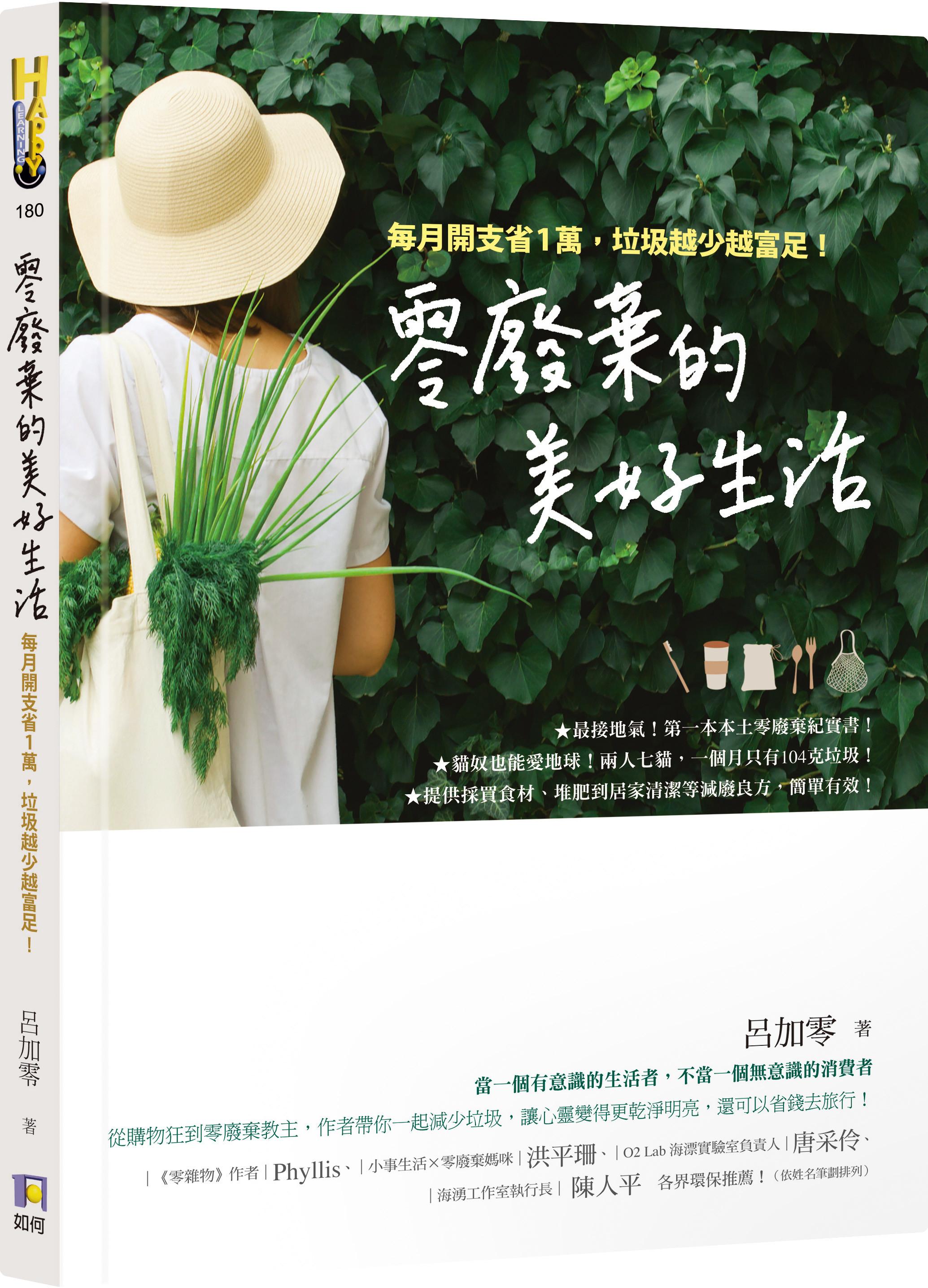 ▲▼書籍《零廢棄的美好生活》。(圖/如何出版提供,請勿隨意翻拍,以免侵權。)