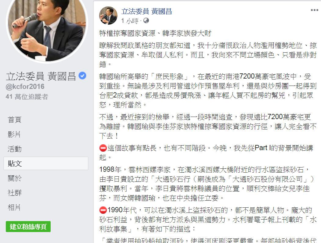 ▲▼黃國昌爆李佳芬家族濫權盜採砂石。(圖/翻攝自臉書)