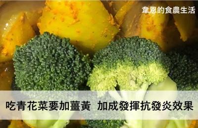 吃青花菜要加薑黃,可提升「抗發炎」效果?