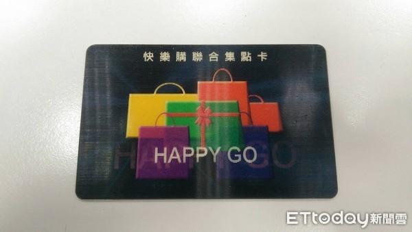 ▲HAPPY GO集點卡。(圖/ETtoday資料照)
