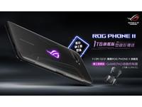 華碩ROG一代半價促銷 ROG Phone II頂規1TB「霧面紳士黑」上市