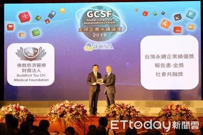 初參賽就得獎 慈濟獲企業永續獎三項殊榮