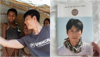 鄭雨盛收入捐戰亂難民遭酸「不如幫幫韓國人」