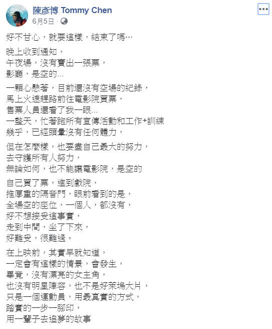 ▲▼陳彥博曾在臉書說午夜場沒有賣出一張票。(圖/翻攝陳彥博臉書)