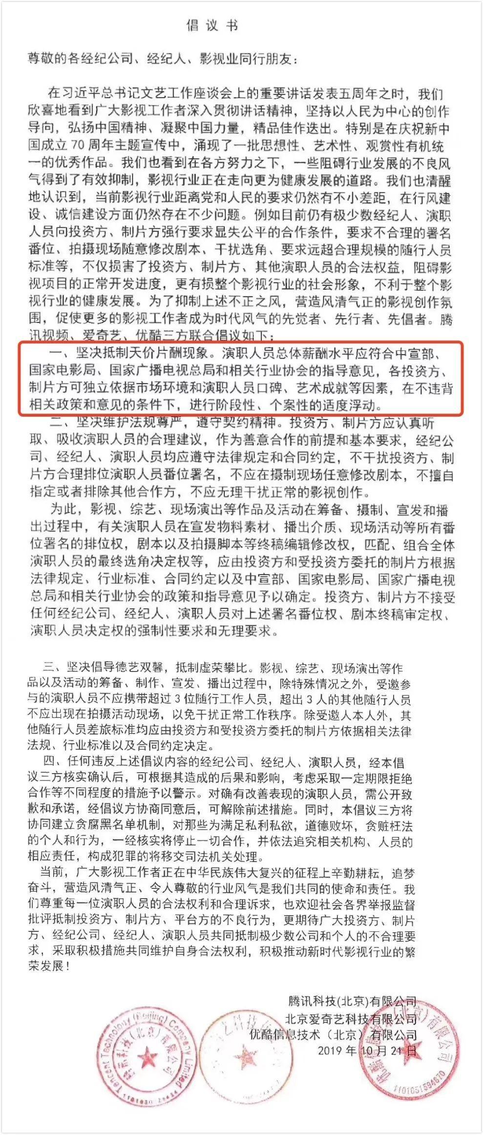 ▲▼大陸3大影音平台提出《倡議書》,列出封殺藝人名單。(圖/翻攝自微博/娛理)