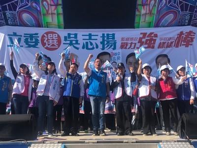 參選立委 吳志揚楊梅競選總部成立