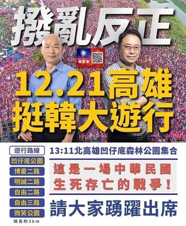 ▲香港議員競選海報提出「撥亂反正」。(圖/立委劉世芳辦公室提供)