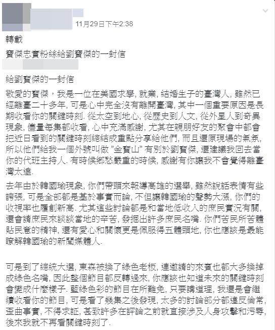 ▲▼自稱旅美的韓粉給劉寶傑一封信。(圖/翻攝自臉書)
