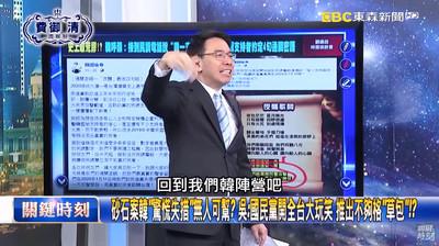 韓粉喊「回來吧」 劉寶傑幽默回應