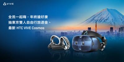 HTC歲末加碼購物優惠 再抽東京雙人行旅遊金