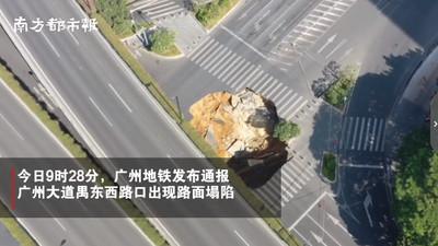 廣州路面突塌陷!2車掉入、3人受困