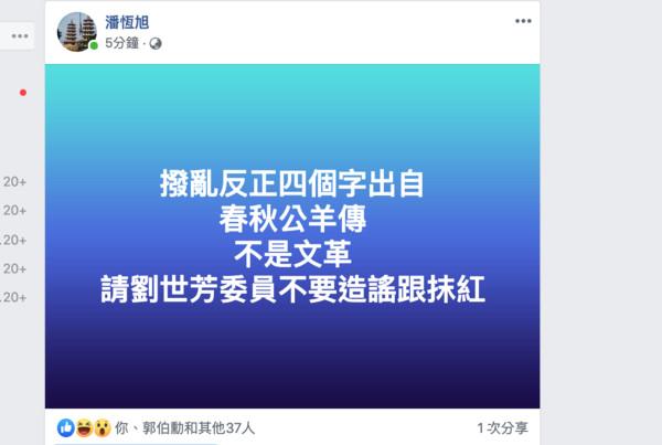 ▲潘恒旭臉書回應劉世芳,「撥亂反正」出自《春秋公羊傳》 。(圖/記者吳奕靖翻攝)