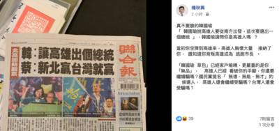 韓國瑜「讓高雄出個總統」 楊秋興臉書狠批