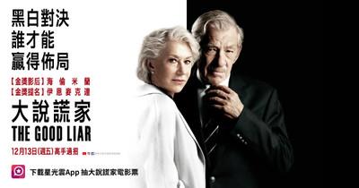《大說謊家》12月上映