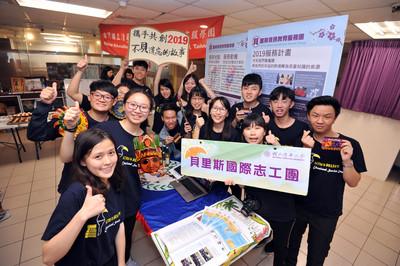 清華志工團 獲頒貝里斯青年獎章
