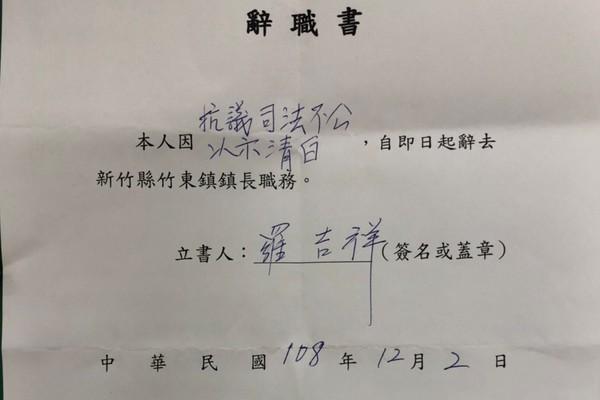 ▲老公賄選老婆代理!竹東鎮長羅吉祥親送辭職書 手寫10字理由曝光。(圖/記者陳凱力翻攝)