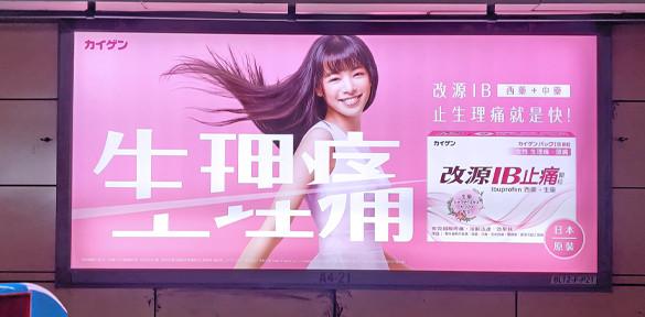 台北車站橫式燈箱
