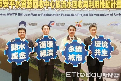 台南安平水資源回收中心放流水回收利用MOU