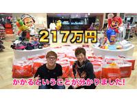 任天堂旗艦店東京開幕! 網紅砸200萬買下店內「每款商品」