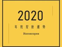 2020年12星座運勢出爐!摩羯壓力累積相當可觀、水瓶感情財運都不順