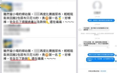 炫耀孩「得腸病毒」婦幼展比賽奪冠 媽急澄清