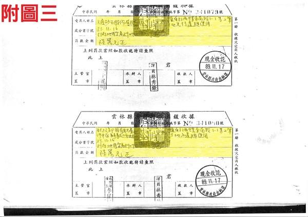 ▲▼黃國昌針對砂石案再提新事證。(圖/翻攝自黃國昌臉書)
