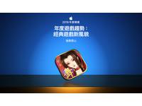 紐約直擊/華人遊戲崛起 App Store入選最佳、趨勢榜單