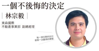 一個不後悔的決定 東森國際不動產事業部副總經理林宗毅