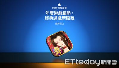 華人手遊崛起 App Store入選最佳、趨勢榜單