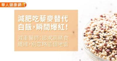 減肥吃「藜麥替代白飯」!減重醫:高膳食纖維別忽略這個地雷