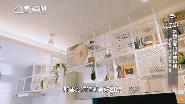 新婚小豪宅「13坪驚變3房2廳」 4招收納巧思激放坪效
