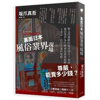 ▲▼裏面日本 風俗業界現場。(圖/光現出版提供,請勿隨意翻拍,以免侵權。)