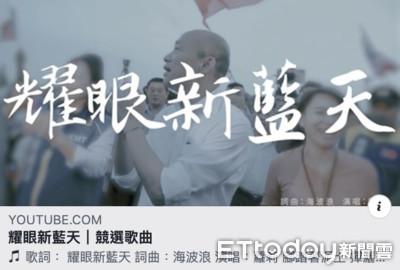 影/7年級生操刀!韓國瑜競選歌曲「耀眼新藍天」有洋蔥