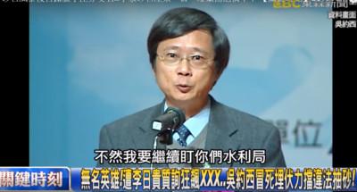 韓國瑜岳父飆罵文弱公務員 吳約西冒死阻違法抽砂