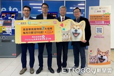 東森華南攜手SuperBank、iParking打造「金融科技整合平台」